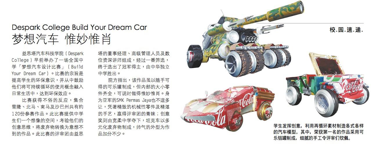 dream car article